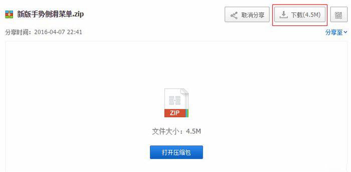 2016本田杰德九寸DA屏 手势菜单插件 稳定秒杀小白球,wifi开启,分享