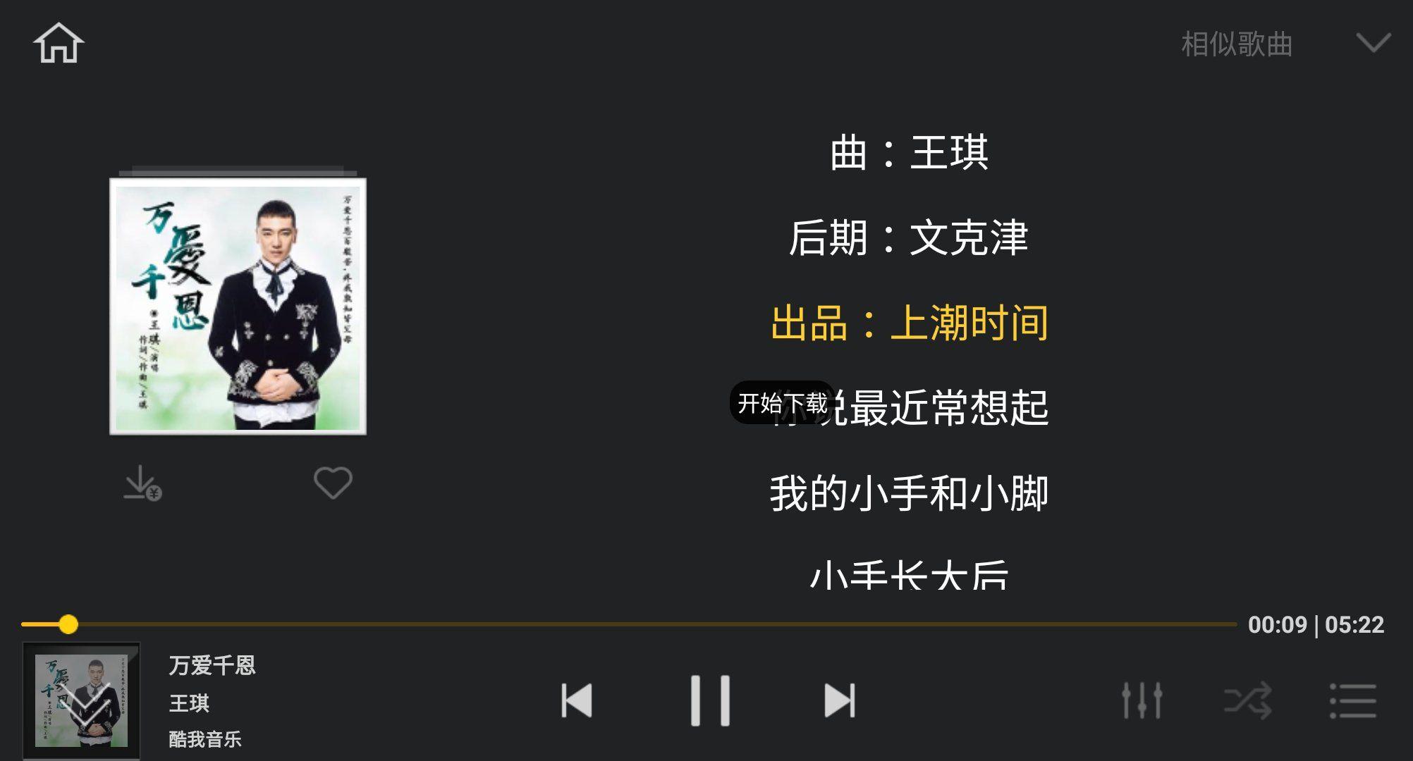 酷我音乐v4.0.1.8 卡仕达定制车机版 破解过程 总结分享