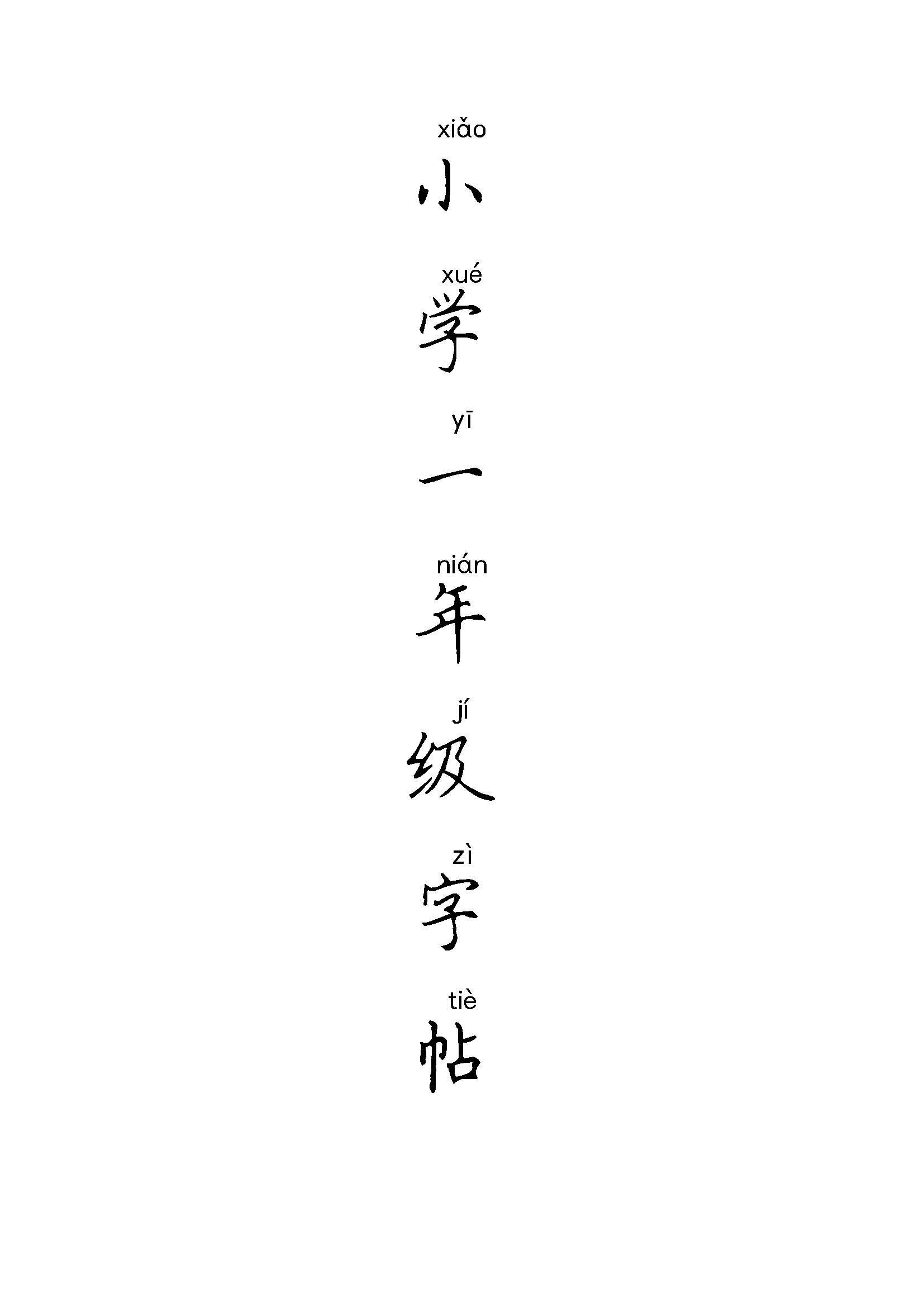 人教版小学一年级田字格写字帖练字帖word、pdf自定义文字