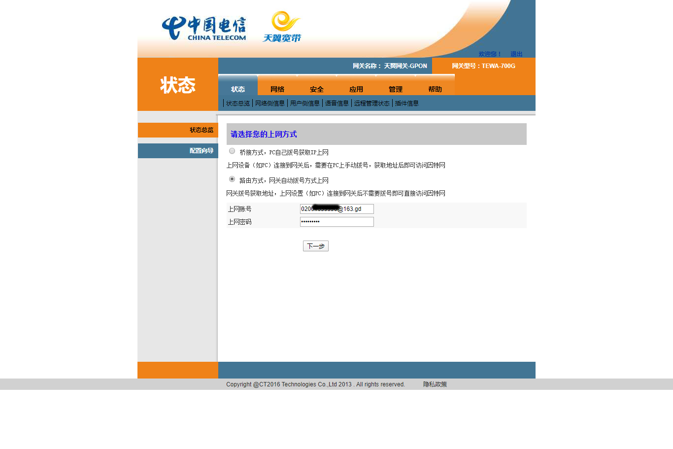 广州电信光猫TEWA-700G 超级管理密码 进入隐藏功能 改桥接拨号方法