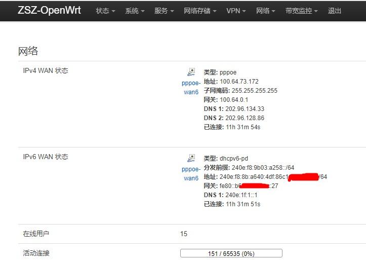 openwrt广州电信宽带ipv6获取+访问路由器+ipv6端口转发socat访问内网