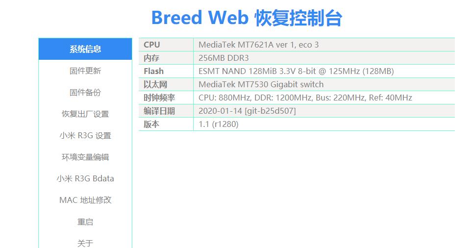 小米路由器R3G nand闪存 集客ap固件 bread刷机 无线2.4G/5G快速漫游
