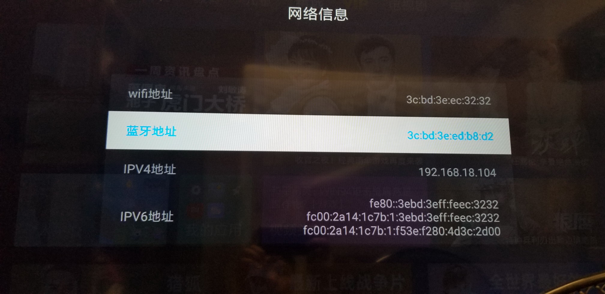 小米盒子/安卓电视 免root免破解一键精简安装Aptoide AndroidTV 看Youtube油管 Netflix奈飞