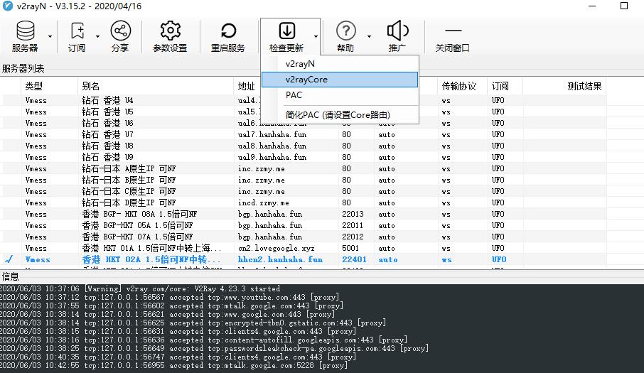 自建v2ray服务器关于TLS 指纹漏洞安全性问题升级4.24.2
