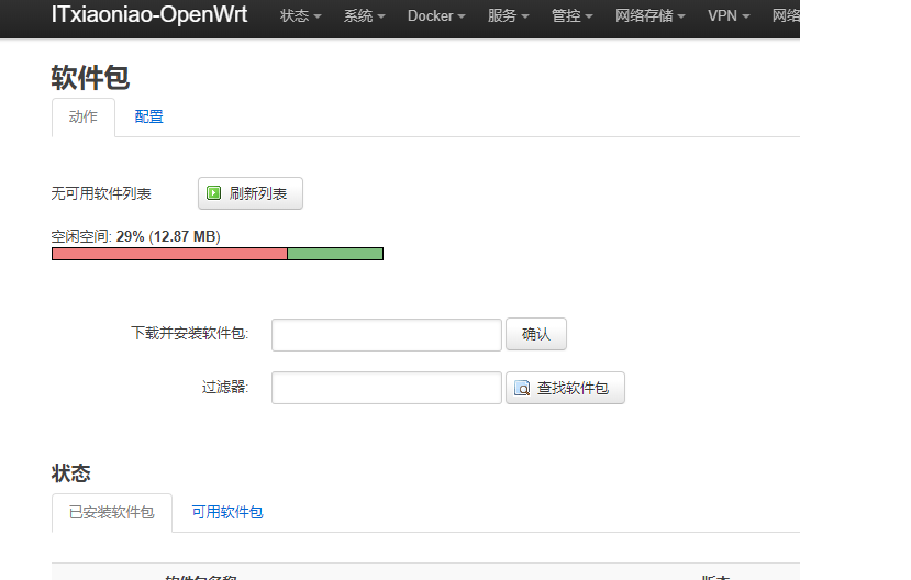 Openwrt的Overlay 文件系统是什么?如何扩容增加可用空间?