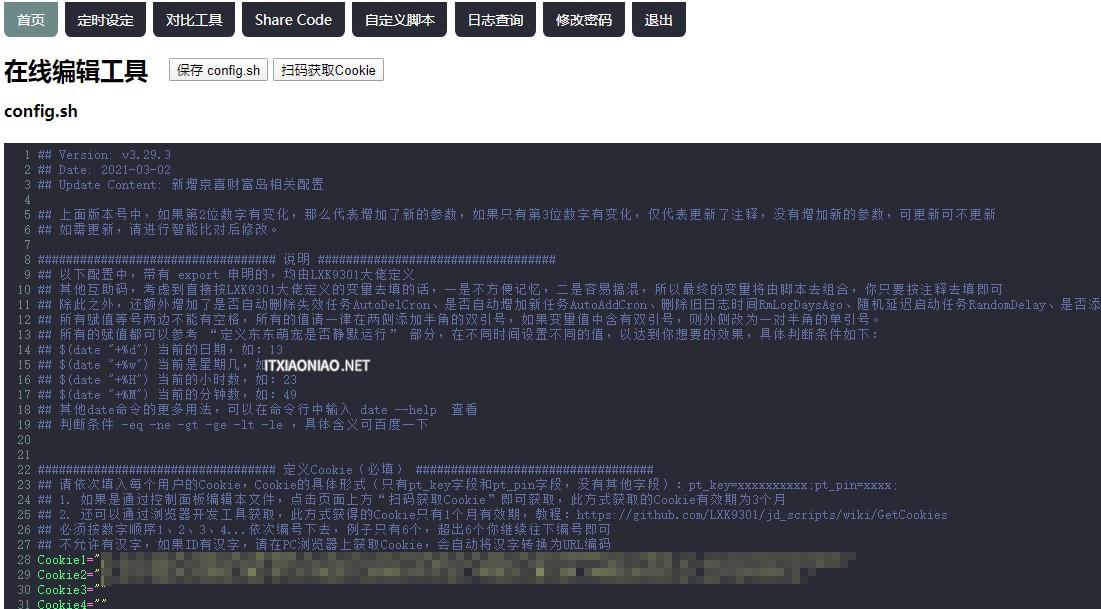 Debian Jd Dockerの全自动签到薅羊毛教程