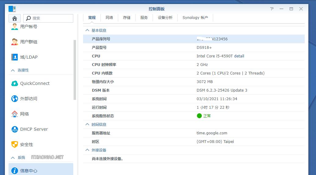 一键脚本 群晖显示正确的CPU型号